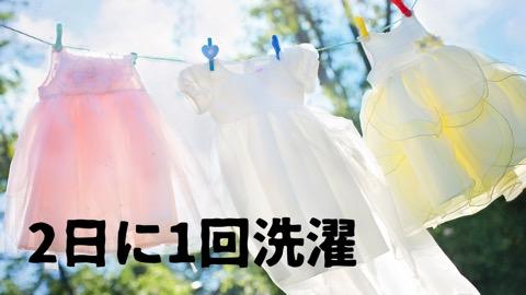 洗濯の頻度を変える