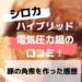 【シロカ】ハイブリット電気圧力鍋の口コミ!豚の角煮を作った感想