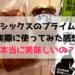 【オイシックスのプライムパス】使ったレポ!安心できる食品発見