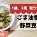 【1歳と3歳 取り分けご飯】ごま油香る野菜豆腐!食欲増進おかず