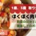 【1歳と3歳 取り分けご飯】ほくほく肉じゃが!野菜の甘みと出汁が美味しさのポイント