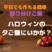【1歳 取り分けご飯】ハロウィンの夕ご飯にたっぷり野菜メニュー